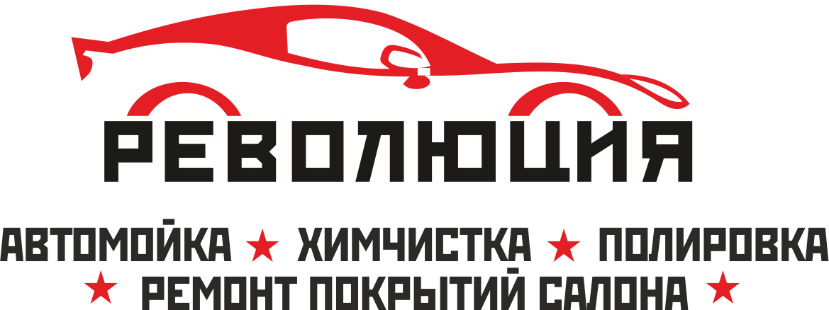 Автомойка РЕВОЛЮЦИЯ