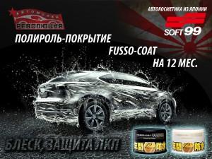 fusso-coat